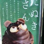 コンバンミ。岩泉デ見ツケ購入シタ『たぬきさん』。スプーンヲ刺シタラ食ベナイデ感ヲカモシ出スケーキ、、…