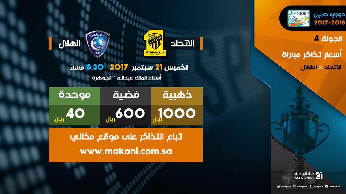 كلاســيكو جدة ، الاتحاد & الهلال ... حوار ماقبل المباراة + بطاقة المباراة ...