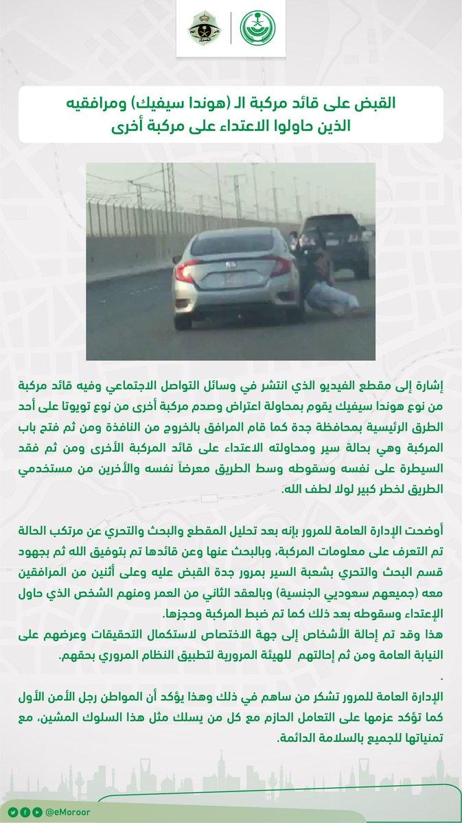 القبض على قائد مركبة الـ (هوندا سيفيك) ومرافقيه الذين حاولوا الاعتداء على مركبة أخرى #المرور_السعودي