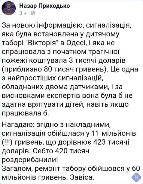 В школах и садиках Одессы нашли многочисленные нарушения пожарной безопасности, - ГСЧС - Цензор.НЕТ 9336