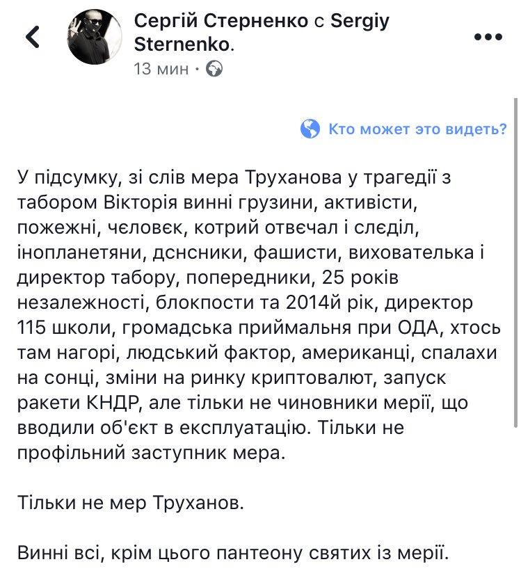"""Саакашвили о трагедии в Одессе: """"Призываю немедленно наказать не каких-то замдиректора санатория, а главного бандита Одессы, пахана Труханова и всех его подручных"""" - Цензор.НЕТ 6459"""