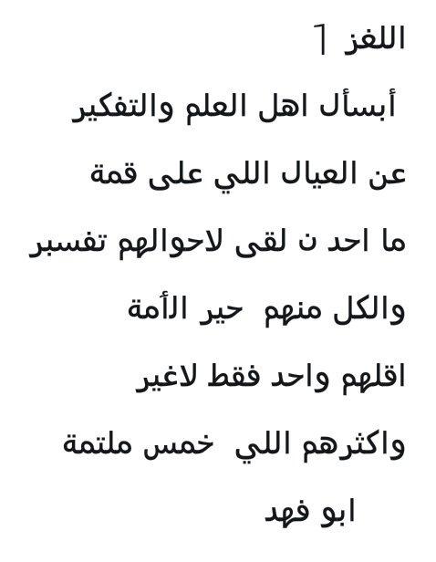 ألغاز شعرية Abo Fahd 88 Twitter
