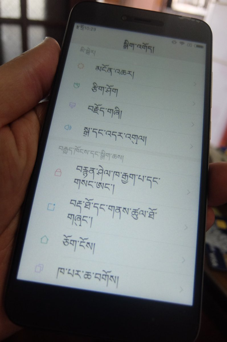 スマホの設定をチベット語にして戻せなくなった https://t.co/n5gVdm4UI1