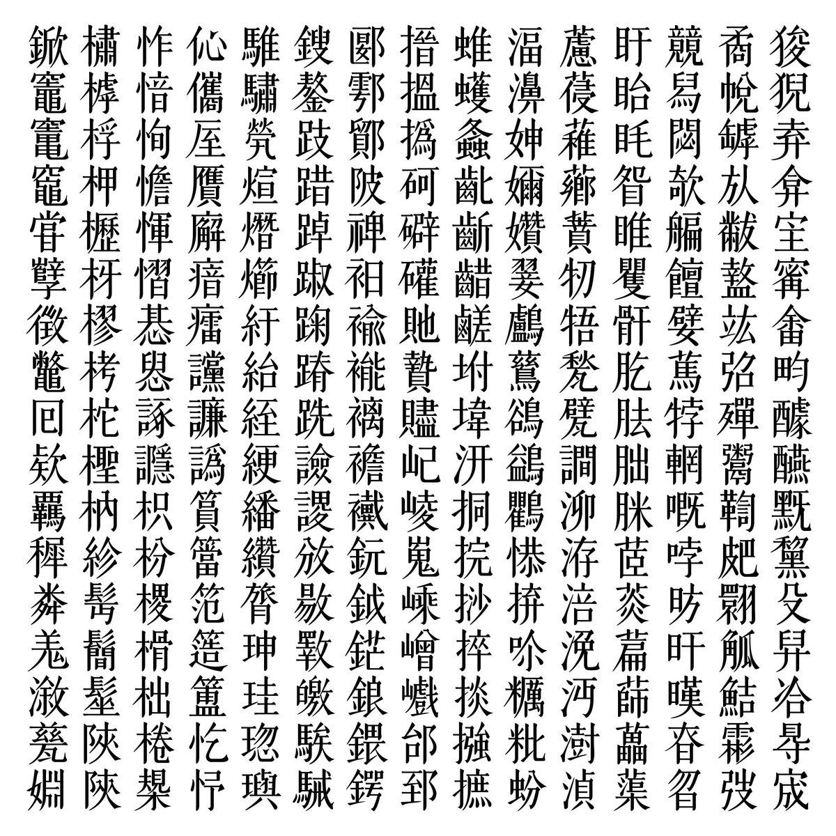 RT @Eonway_Ying: #汲古書體 近來幾天從早上八點到凌晨十二點,做字做死了… https://t.co/bETtwrwr9G 1