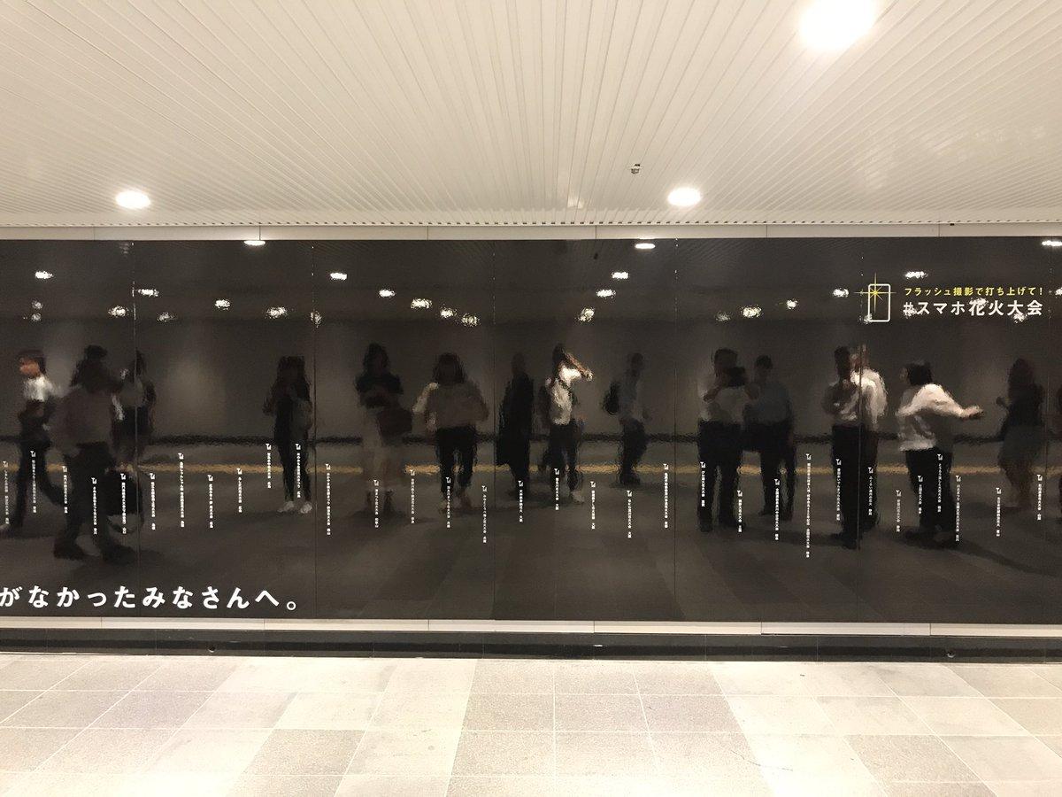 フラッシュで撮ると映る打ち上げ花火!! 渋谷の地下にあった。 興奮した。 https://t.co/wPTtoVusu1