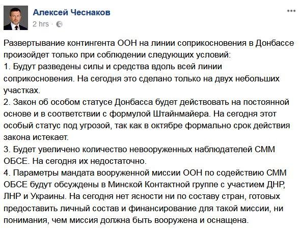 Введение миссии ООН на Донбасс нужно согласовать со всеми сторонами конфликта, - Лавров - Цензор.НЕТ 7668