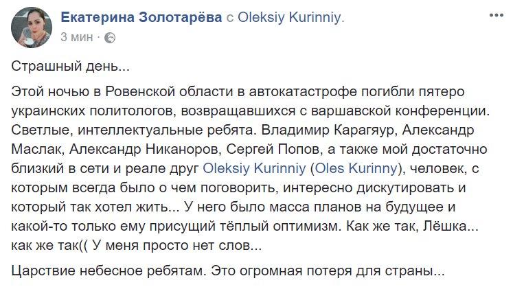 Автомобиль в котором разбились политологи и активист ехал с превышением скорости, - Геращенко - Цензор.НЕТ 3224