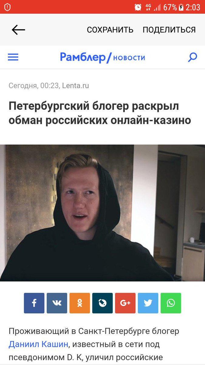 Петербургский блогер раскрыл обман онлайн казино игровые аппараты в москве вулкан