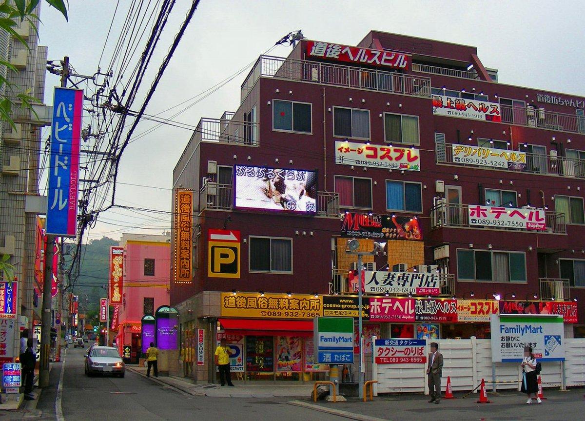 道後の風俗ビルはマジで日本一説あるからな https://t.co/OcCeEYWFw8