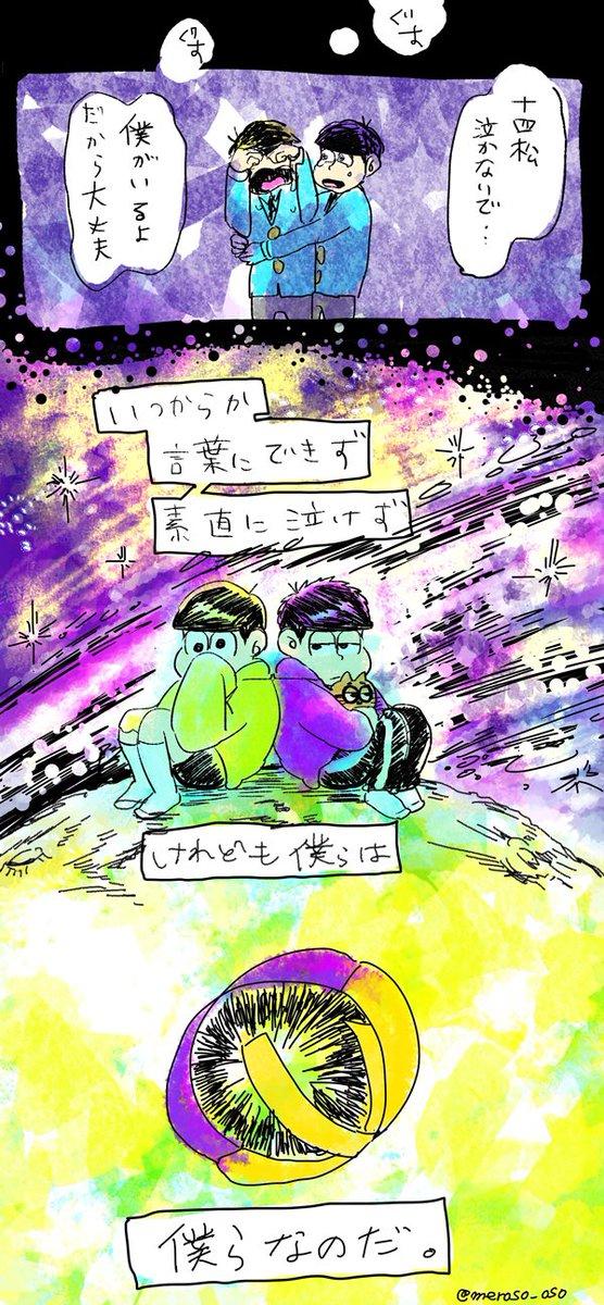 ぼくらはぼくら(数字松)