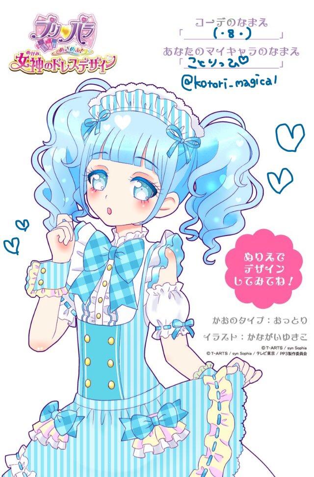 マイキャラぬりえ Hashtag On Twitter