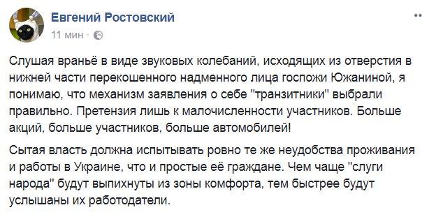 Владельцы автомобилей с еврономерами объявили о бессрочной акции протеста в Киеве - Цензор.НЕТ 2833