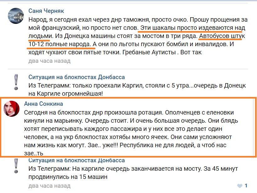 Линию соприкосновения на Донбассе в августе пересекли почти 1,2 миллиона человек, - Мин ВОТ - Цензор.НЕТ 4285