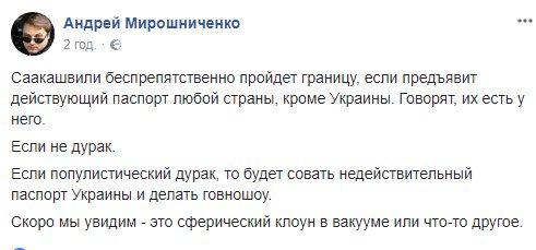 Решение о пропуске Саакашвили на территорию Украины будет принимать дежурный младший инспектор Погранслужбы, - замглавы службы Серватюк - Цензор.НЕТ 1942