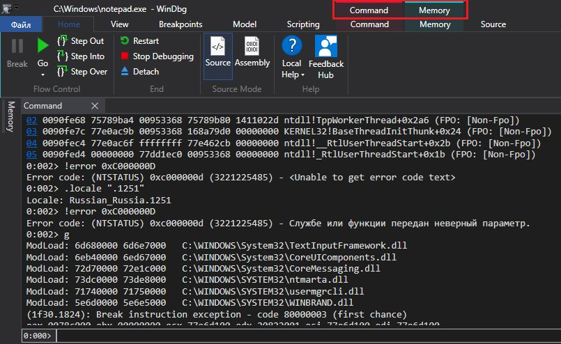 What&#39;s the meaning of upper &quot;Command&quot; and &quot;Memory&quot; labels in  #WinDbg Niceview? @aluhrs13 <br>http://pic.twitter.com/J1SRoV9xLt