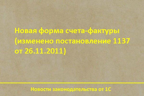 Постановление 1137 включение в книгу продаж экспортных отгрузок