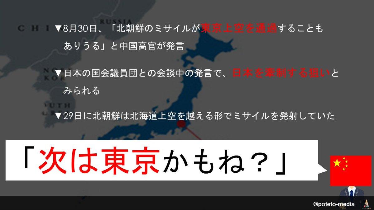 DJF6JzbUEAA2w71 - 2017.09.07<p>産経新聞のイチメンニュース