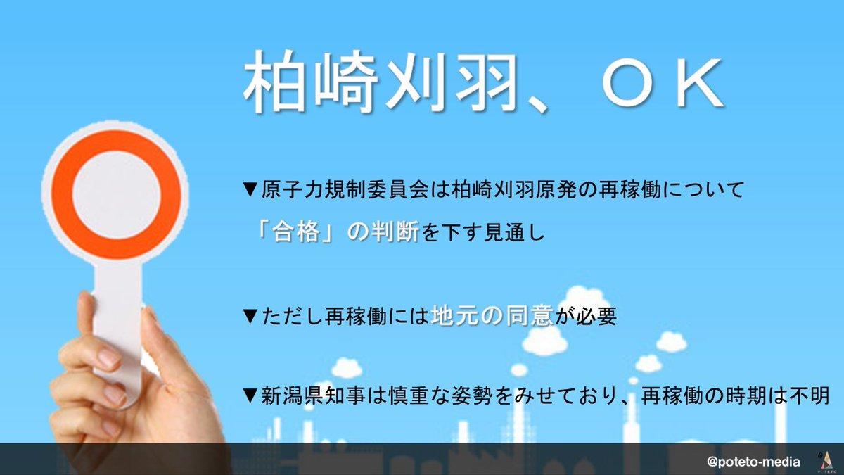 DJF7PgWUQAEEJgM - 2017.09.07<p>産経新聞のイチメンニュース
