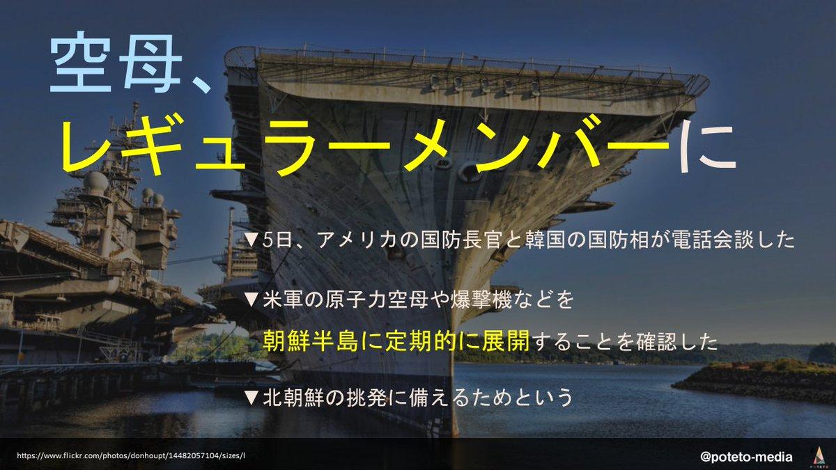 DJF8QodUIAA1cKK - 2017.09.07<p>産経新聞のイチメンニュース