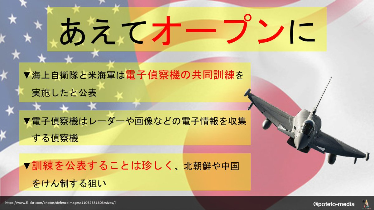 DJF92SEVwAEliSj - 2017.09.07<p>産経新聞のイチメンニュース