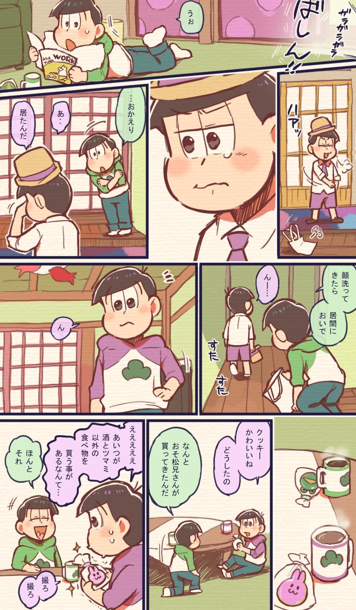 【サイバー松】カフェオレ