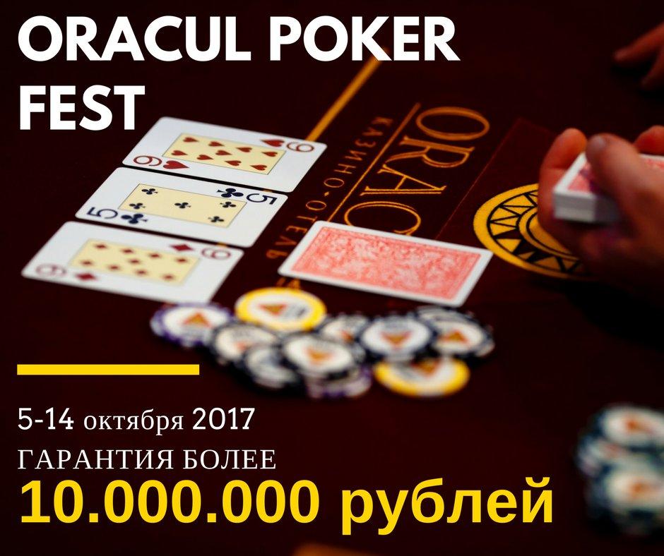 Оракул казино покер турниры расписание игровые аппараты для пк