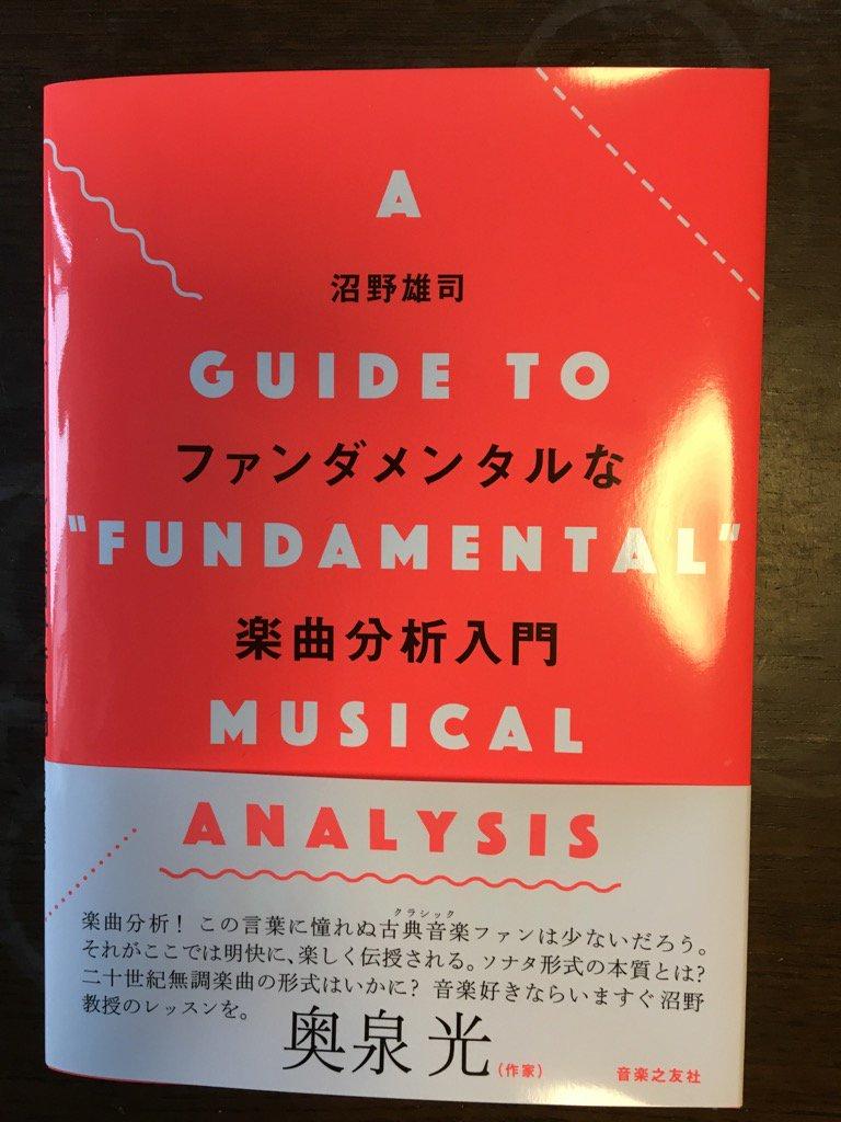 帯文を書いた、沼野雄司氏の本です。楽曲分析入門。面白いと思います。 https://t.co/pIGCnXcph4