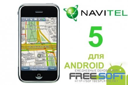 Скачать navitel navigator update center