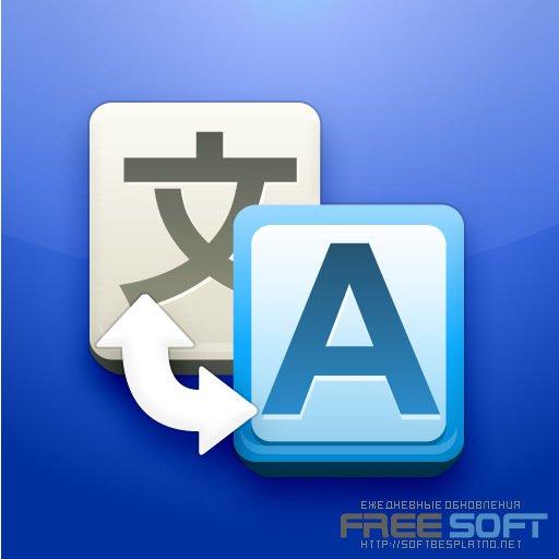 Android переводчик оффлайн