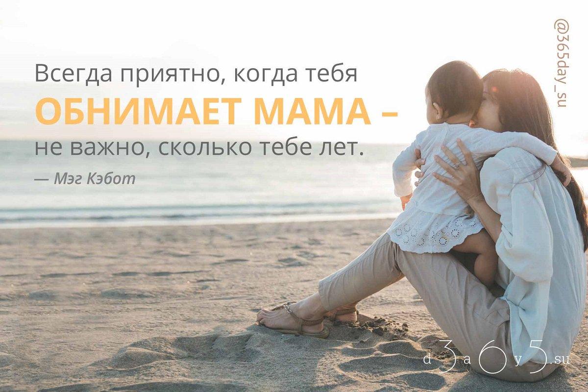 Открытка больно когда хочешь обнять маму а ее нет, летием