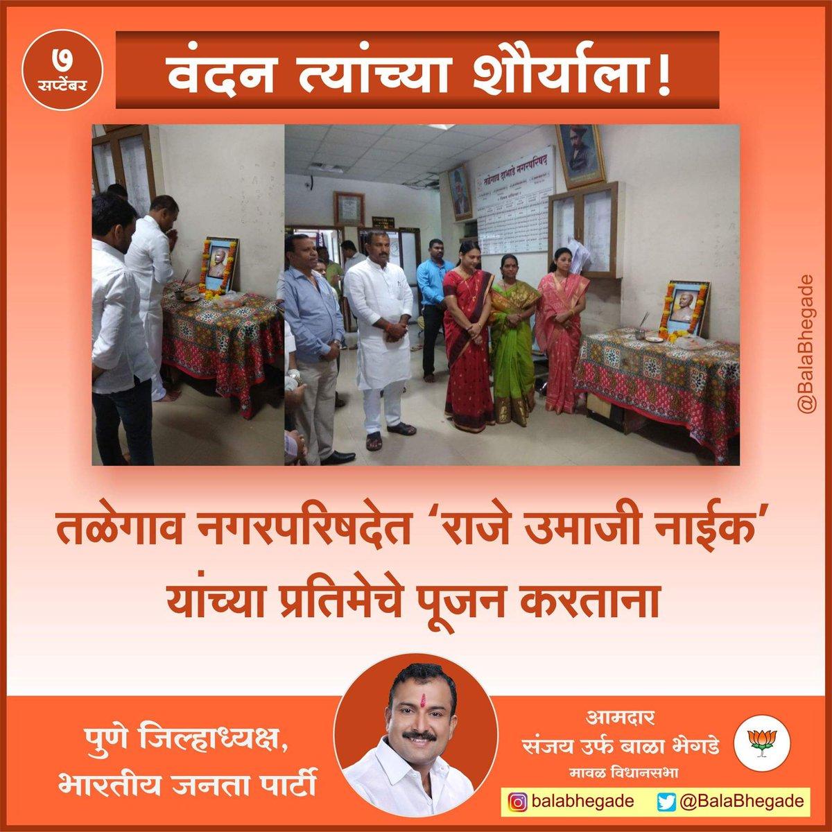 Devendra Fadnavis On Twitter Paid Floral Tributes To Adya Krantiveer Raje Umaji Naik On His Birth Anniversary At Mantralaya This Morning