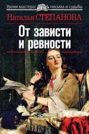 Наталья степанова большая книга магии скачать