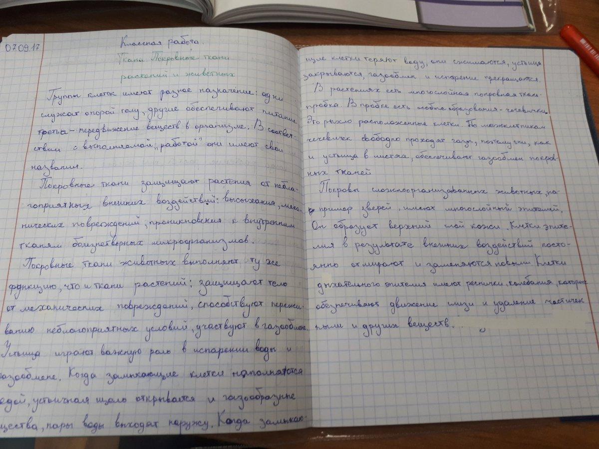 Урок конспект по математике по программе школа xxi века 4 класс
