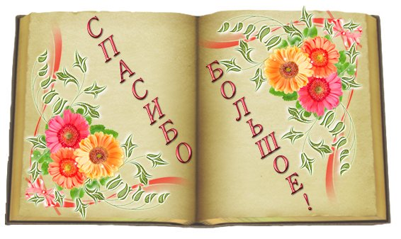 Спасибо книжка открытка