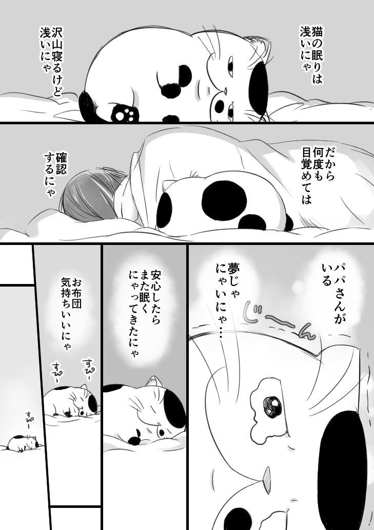 【猫漫画】おじさまと猫 「もみもみふくまる」