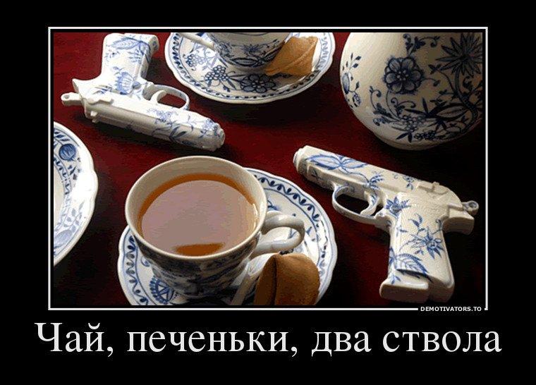демотиватор про чай