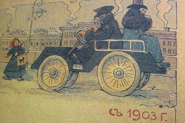 Открытка 1903 года