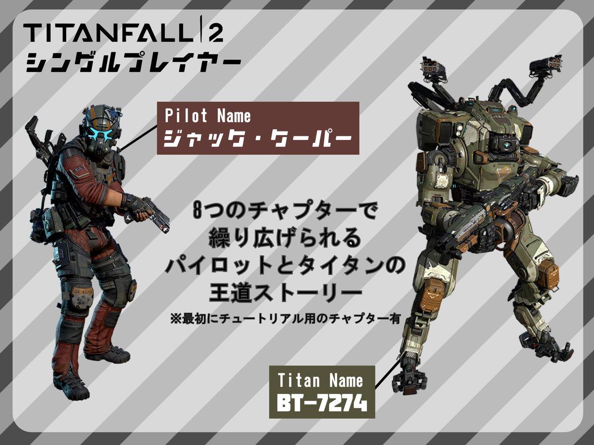 2 タイタン 武器 フォール