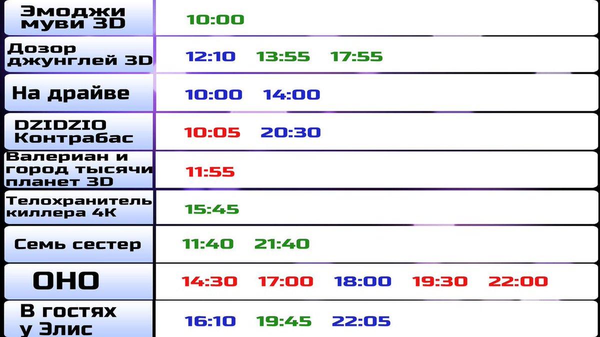 Расписание кинотеатр наутилус
