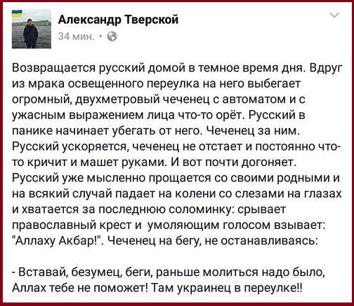 Кремль не имеет отношения к рекламе на Facebook во время выборной кампании в США, - Песков - Цензор.НЕТ 5325