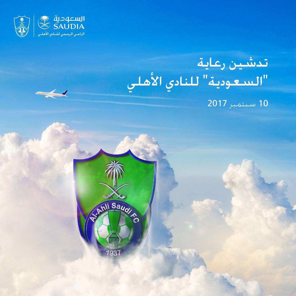 تستمر #الخطوط_السعودية بدعم شباب الوطن وتتشرف بتدشين رعايتها للنادي #الاهلي السعودي يوم الأحد 10 سبتمبر