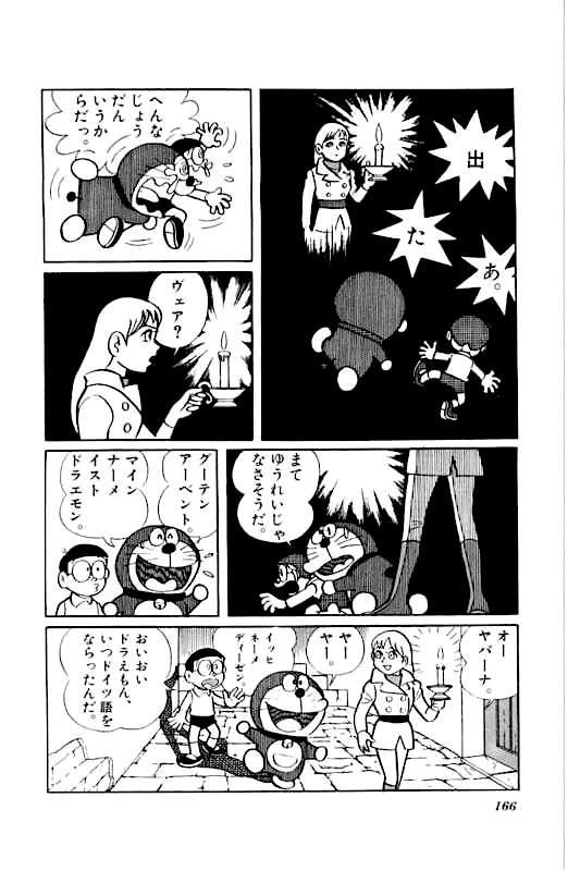 """村田勇気/Murata Yuki on Twitter: """"私のドイツ語知識といえば ..."""