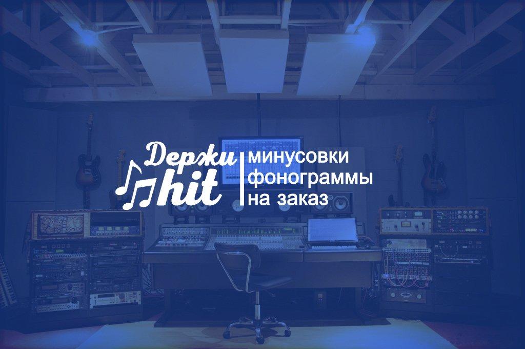 Минусовки русских народных минусовок