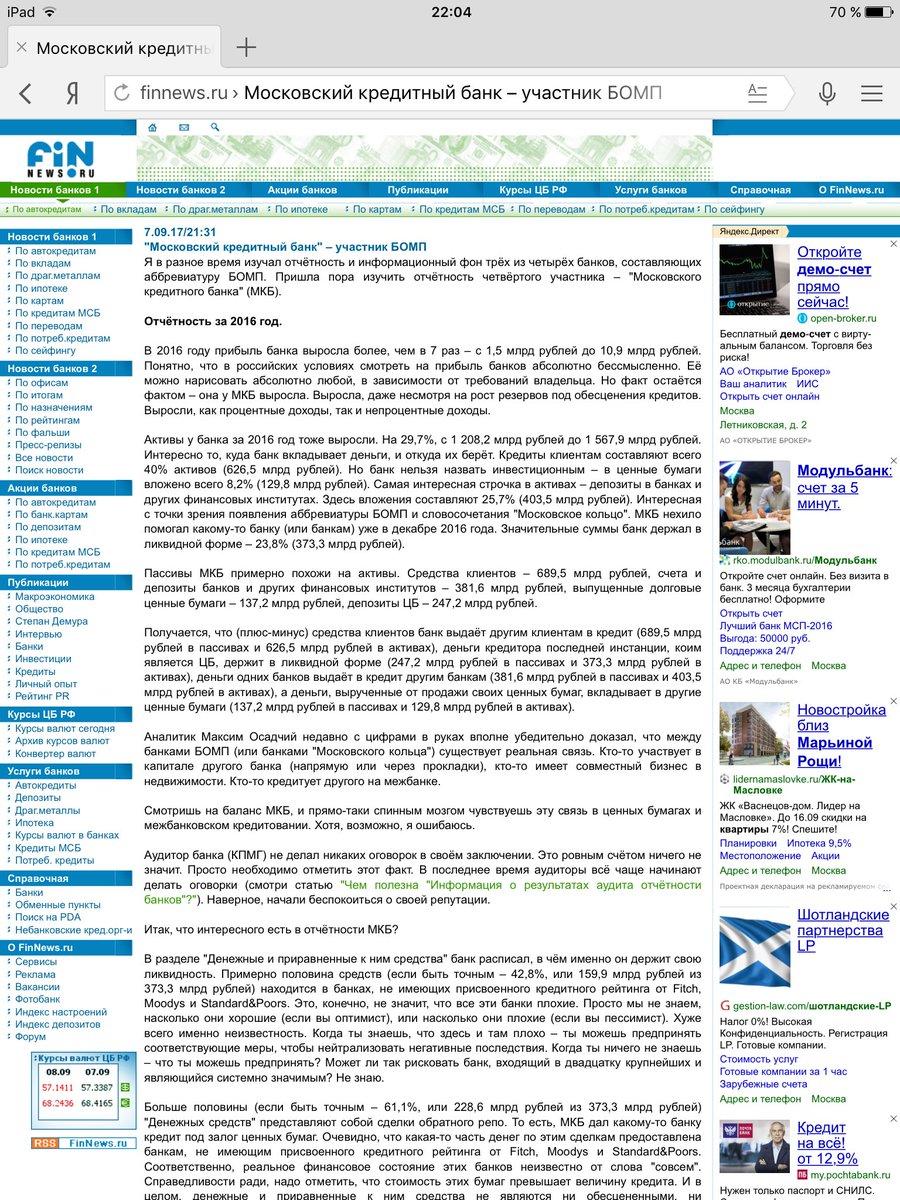 Банк московский кредитный банк официальный сайт