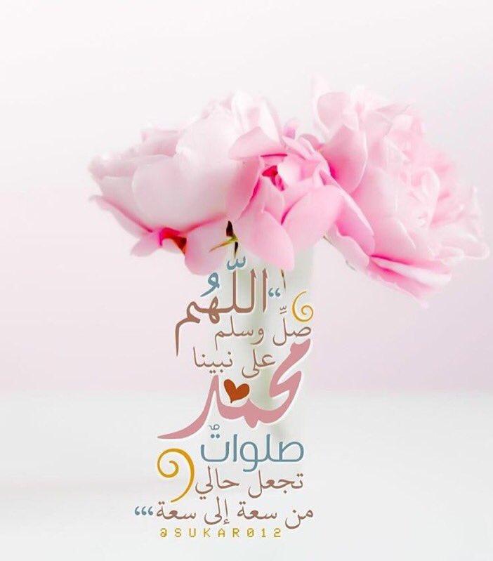 سجلوا حضوركم بالصلاة على محمد وآل محمد - صفحة 17 DJJpzqqWAAA4kaf