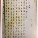 動かぬ証拠の一例日露戦争以前の1899年に大韓帝国が発行していた地理教科書「大韓地誌」には、大韓帝国…