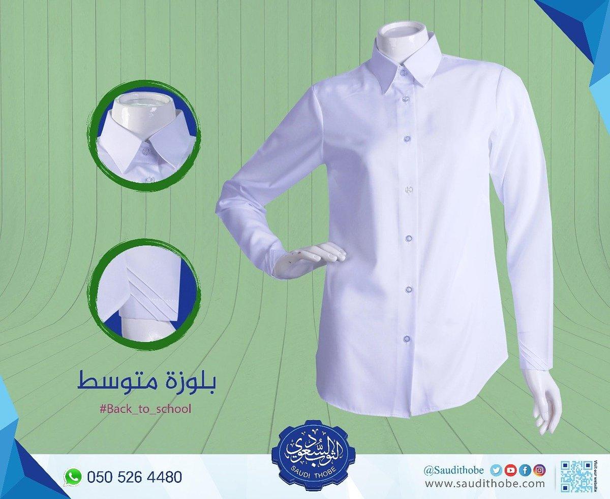 الثوب السعودي Twitterren بلوزة متوسط متوسط بلوزة موضة مدارس مدرسة العودة للمدارس مكة جدة الطايف مريول مراييل مريولي السعودية ماركات فن معلمة طالبة Https T Co Mjda8sagow