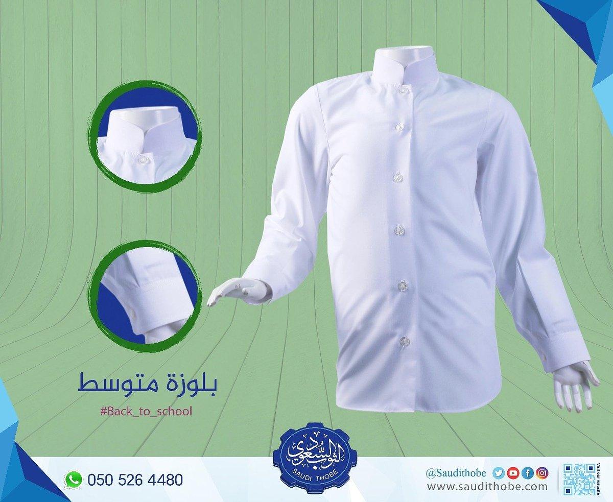 الثوب السعودي On Twitter بلوزة متوسط متوسط بلوزة موضة مدارس مدرسة العودة للمدارس مكة جدة الطايف مريول مراييل مريولي السعودية ماركات فن معلمة طالبة Https T Co 8vtejqyv6s
