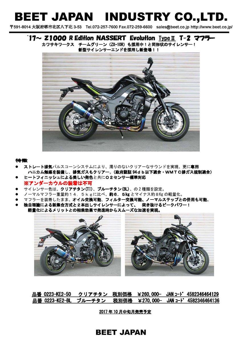 beet japan on twitter カワサキ 17 z1000 r edition用nassert