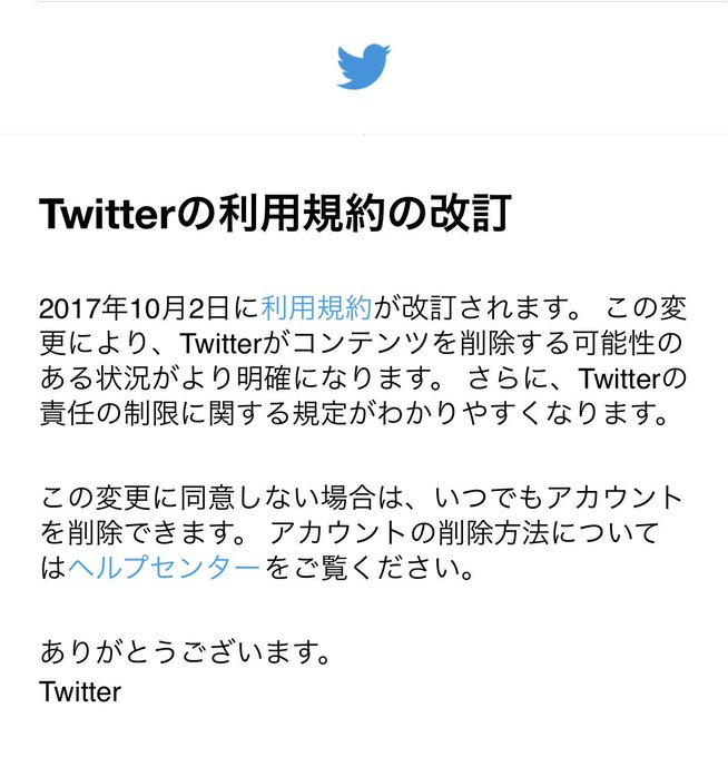 【10/2】Twitter利用規約が変更<著作権>